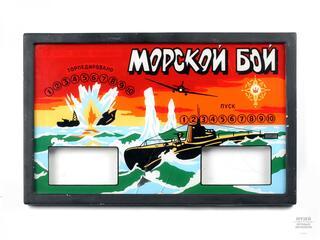 Muzem Arcade Moskwa